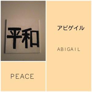 KANJI - Peace - Laura Spoonie