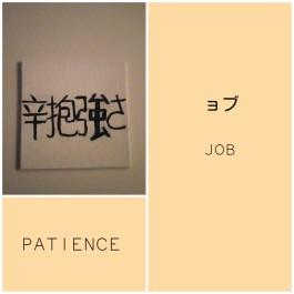 KANJI - PATIENCE