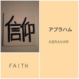 KANJI - FAITH