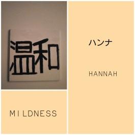 KANJI - MILDNESS