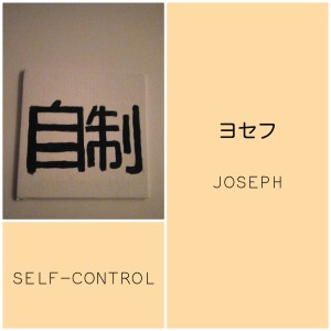 KANJI - Self-control - Laura Spoonie