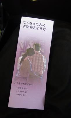 Japanese Ministry - Laura Spoonie